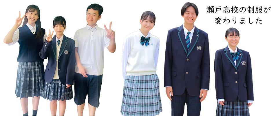 瀬戸高等学校